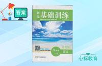九年级下册语文新编基础训练答案苏教版