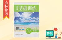 九年级下册英语新编基础训练答案外研版