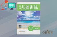 九年级下册英语新编基础训练答案译林版