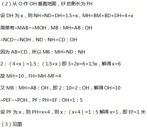 青岛版九年级下册数学8.1中心投影配套练习册答案