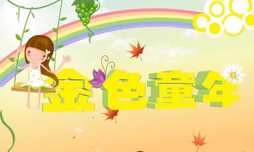 彩色童年卡通字