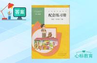 五年级下册英语配套练习册答案人教版