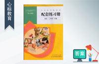 三年级下册英语配套练习册答案人教版