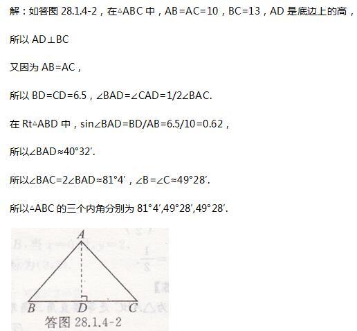 人教版九年级下册数学28.1.4第4课时计算器与三角函数值课时练答案