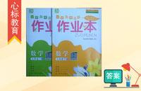 七年级下册数学作业本答案浙教版