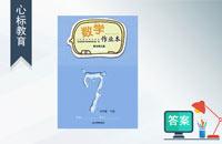 人教版七年级下册数学作业本答案江西省