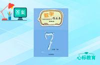 北师大版七年级下册数学作业本答案江西省