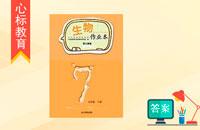 人教版七年级下册生物作业本答案江西省