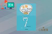 河北少儿版七年级下册生物作业本答案江西省