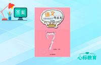 人教版七年级下册语文作业本答案江西省