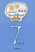 人教版七年级上册数学作业本答案江西省