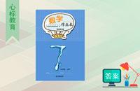 北师大版七年级上册数学作业本答案江西省
