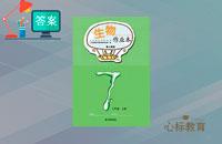 人教版七年级上册生物作业本答案江西省