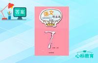 人教版七年级上册语文作业本答案江西省