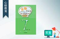 河北少儿版七年级上册生物作业本答案江西省