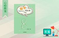 人教版八年级下册数学作业本答案江西省