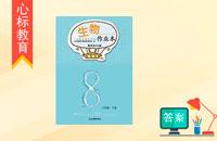 河北少儿版八年级下册生物作业本答案江西省