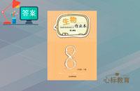 人教版八年级下册生物作业本答案江西省
