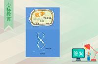 人教版八年级上册数学作业本答案江西省