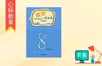 北师大版八年级上册数学作业本答案江西省