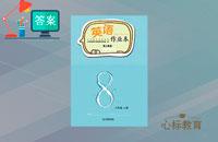 人教版八年级上册英语作业本答案江西省