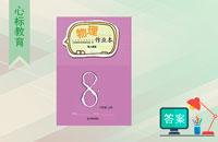人教版八年级上册物理作业本答案江西省