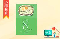 人教版八年级上册生物作业本答案江西省