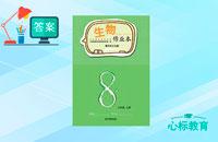 河北少儿版八年级上册生物作业本答案江西省