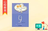 人教版九年级下册英语作业本答案江西省