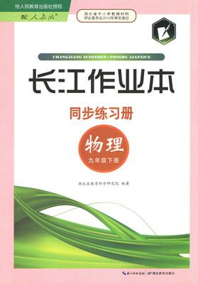 九年级下册物理长江作业本答案人教版