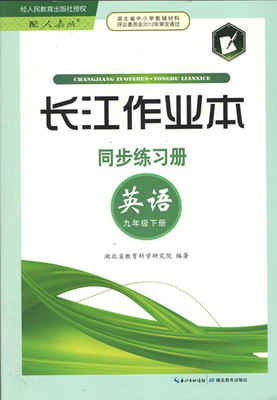 九年级下册英语长江作业本答案人教版