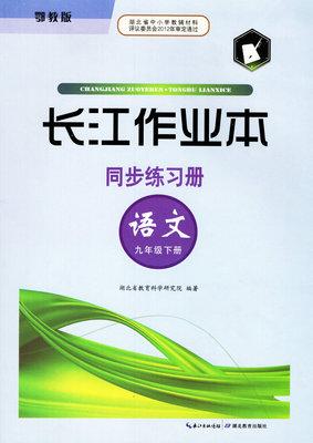 九年级下册语文长江作业本答案鄂教版