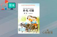 二年级下册龙虎娱乐国际城补充习题答案苏教版