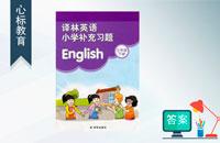 三年级下册英语补充习题答案译林版