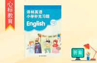 四年级下册英语补充习题答案译林版