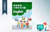 五年级下册英语补充习题答案译林版