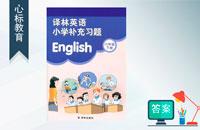 六年级下册英语补充习题答案译林版