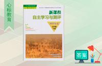 七年级下册历史新课程自主学习与测评答案人教版