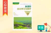 七年级下册地理新课程自主学习与测评答案人教版