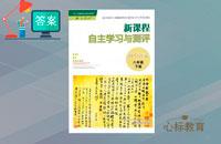 八年级下册龙虎娱乐国际城新课程自主学习与测评答案人教版