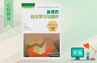 九年级下册历史新课程自主学习与测评答案人教版