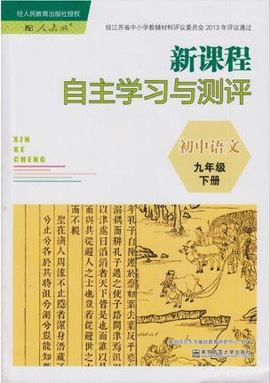 九年级下册语文新课程自主学习与测评答案人教版