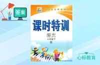 六年级下册龙虎娱乐国际城课时特训答案人教版