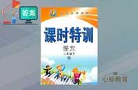 二年级下册龙虎娱乐国际城课时特训答案人教版