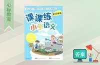 六年级下册龙虎娱乐国际城课课练答案苏教版