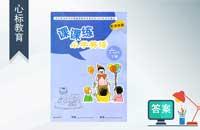 六年级下册英语课课练答案译林版