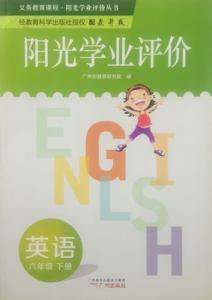 六年级下册英语阳光学业评价答案教科版