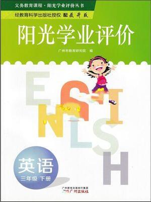 三年级下册英语阳光学业评价答案教科版