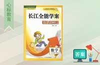 三年级下册数学长江全能学案同步练习册答案人教版