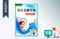 三年级下册英语长江全能学案同步练习册答案人教版